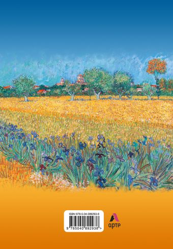 Ежедневник. Ван Гог. Пшеничное поле (недатированный) (Арте)