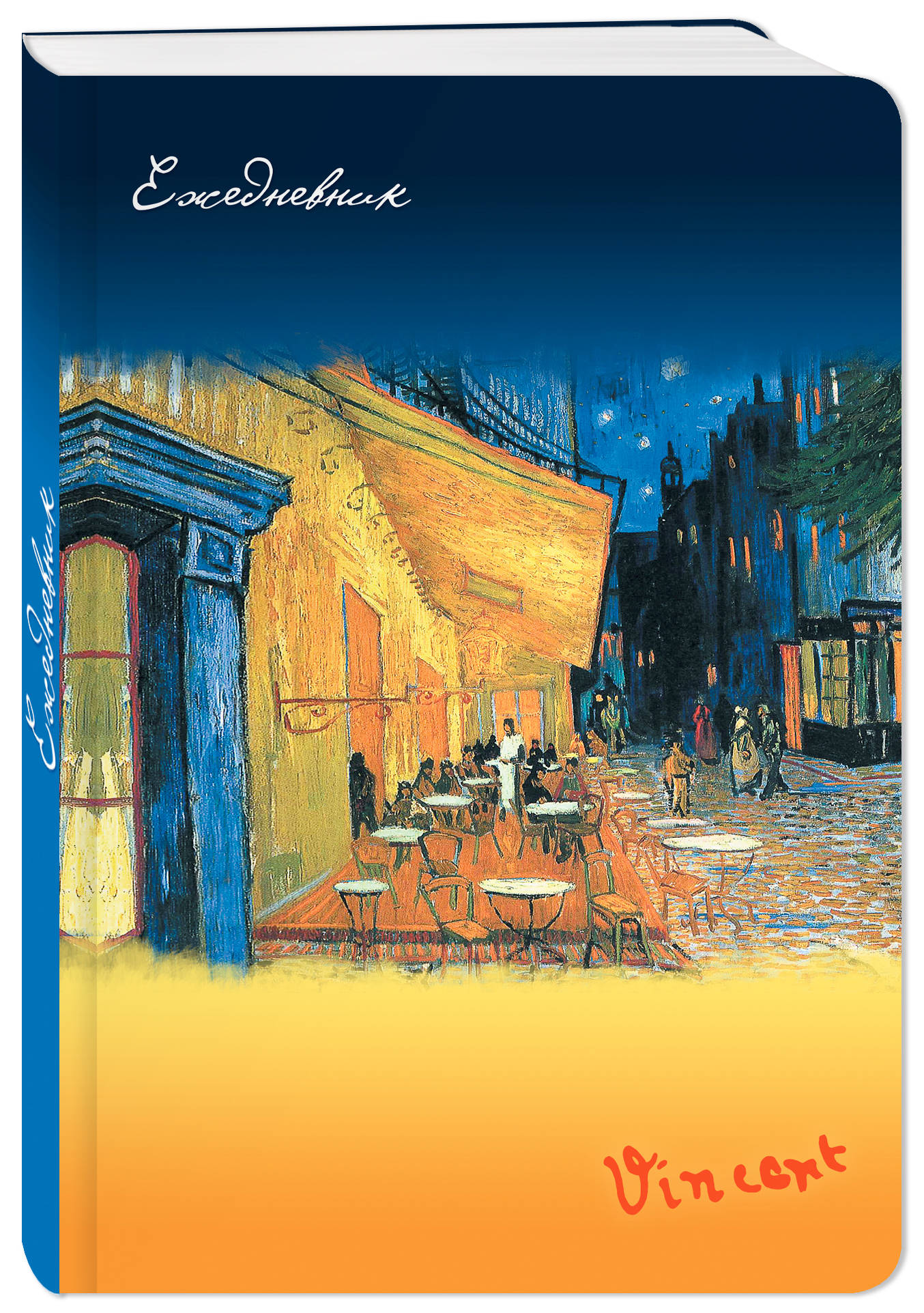 Ежедневник. Ван Гог. Ночное кафе (недатированный) (Арте) блокнот в пластиковой обложке ван гог цветущие ветки миндаля формат малый 64 страницы арте
