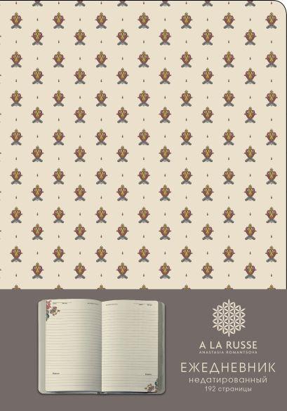 Ежедневник A LA RUSSE. Мелкий орнамент (формат А5, недатированный) (Арте) - фото 1