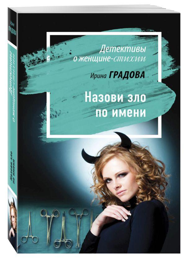 Градова Ирина Назови зло по имени николай оганесов доктор по имени смерть