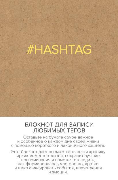 Блокнот для записи любимых тегов. #HASHTAG (обложка крафт) (Арте) - фото 1
