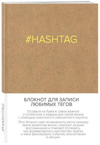 Блокнот для записи любимых тегов. #HASHTAG (обложка крафт) (Арте)