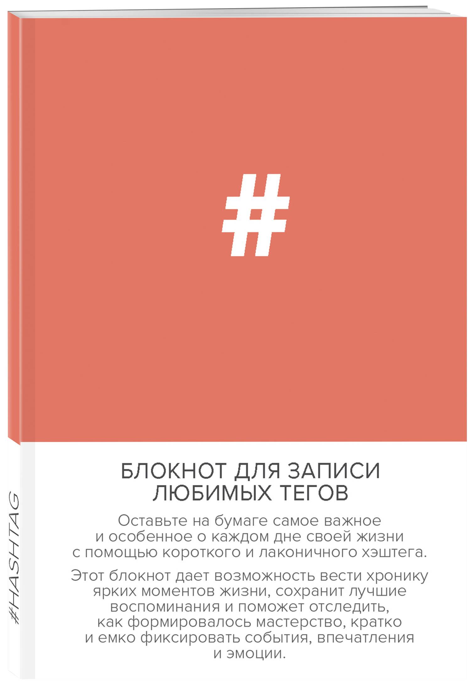 Блокнот для записи любимых тегов. #HASHTAG (обложка оранжевая) (Арте)