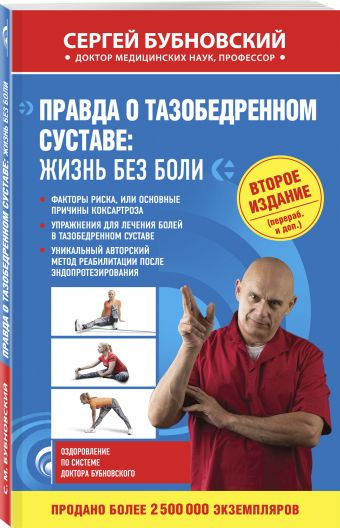 Правда о тазобедренном суставе: Жизнь без боли. 2-е издание Бубновский С.М.