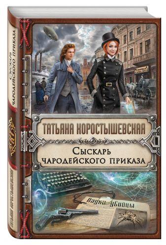 Татьяна Коростышевская - Сыскарь чародейского приказа обложка книги