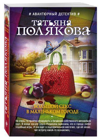 Большой секс в маленьком городе Татьяна Полякова