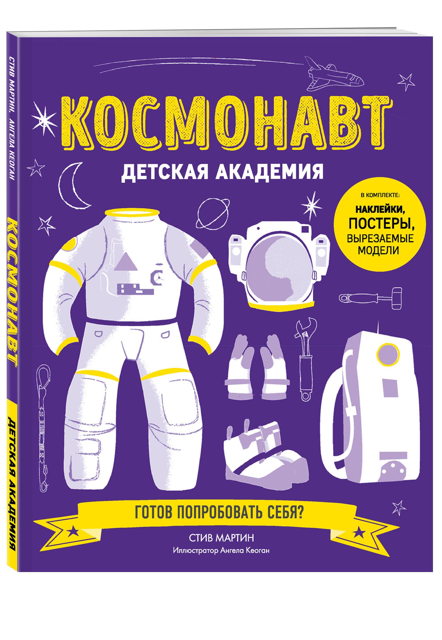 Космонавт. Детская академия
