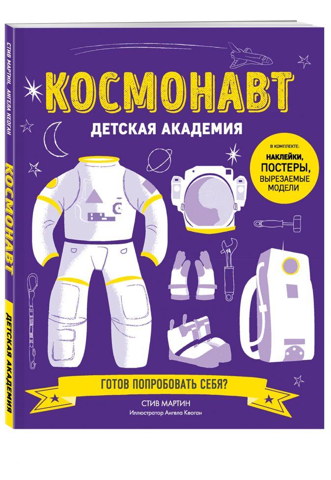 Космонавт. Детская академия Стив Мартин