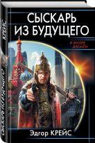 Эдгар Крейс - Сыскарь из будущего' обложка книги