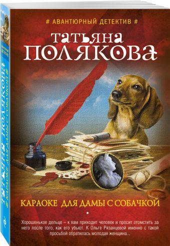 Караоке для дамы с собачкой Татьяна Полякова