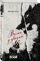 Жереми Фель - Волки у дверей' обложка книги
