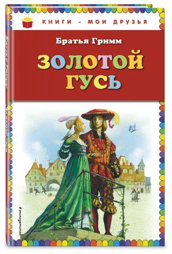 Братья Гримм - Золотой гусь обложка книги
