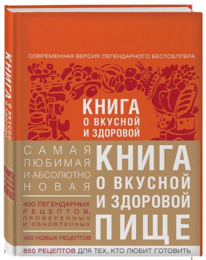 Книга о вкусной и здоровой пище (с институтом питания) оф. 2 - фото 1