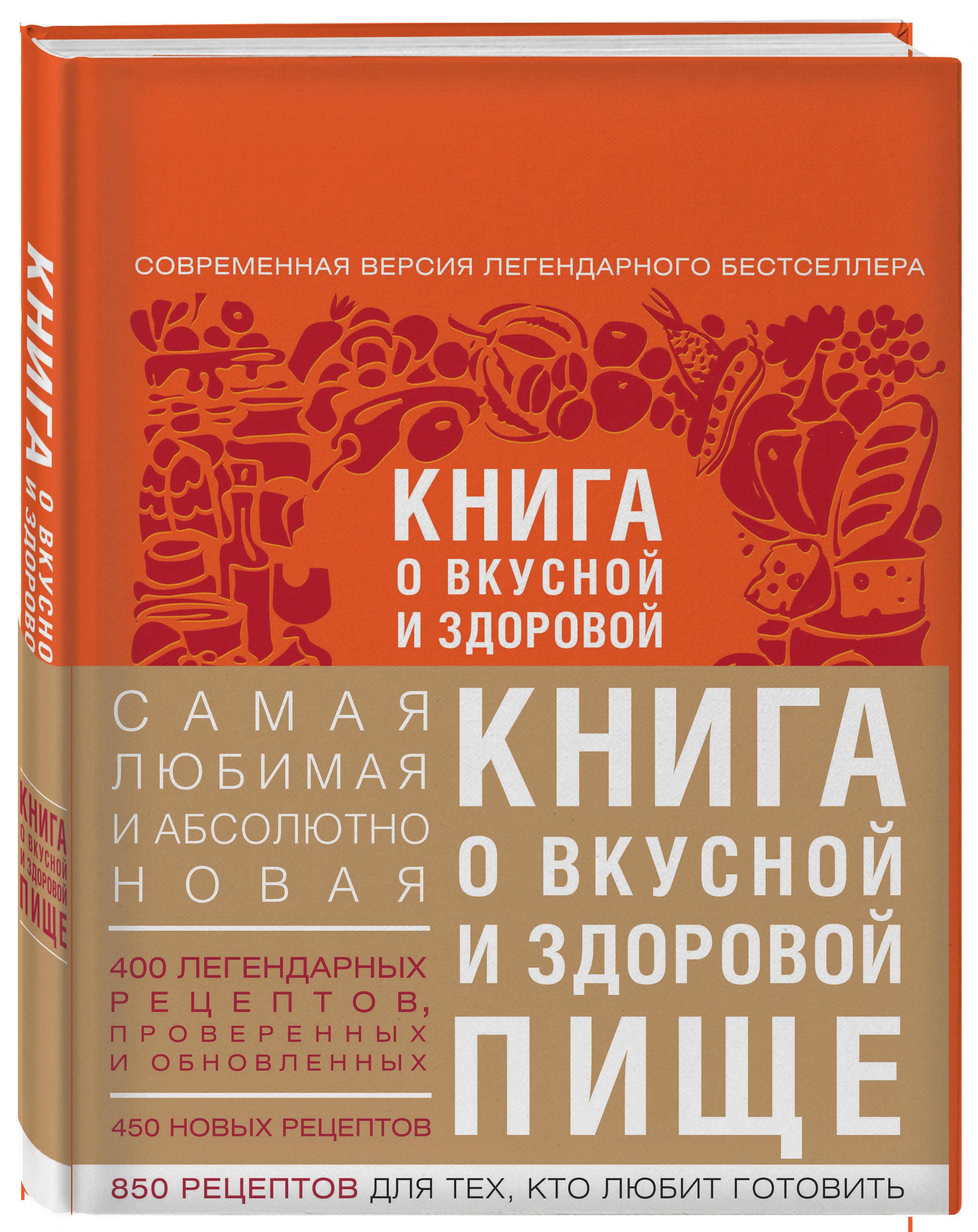 Книга о вкусной и здоровой пище (с институтом питания) оф. 2