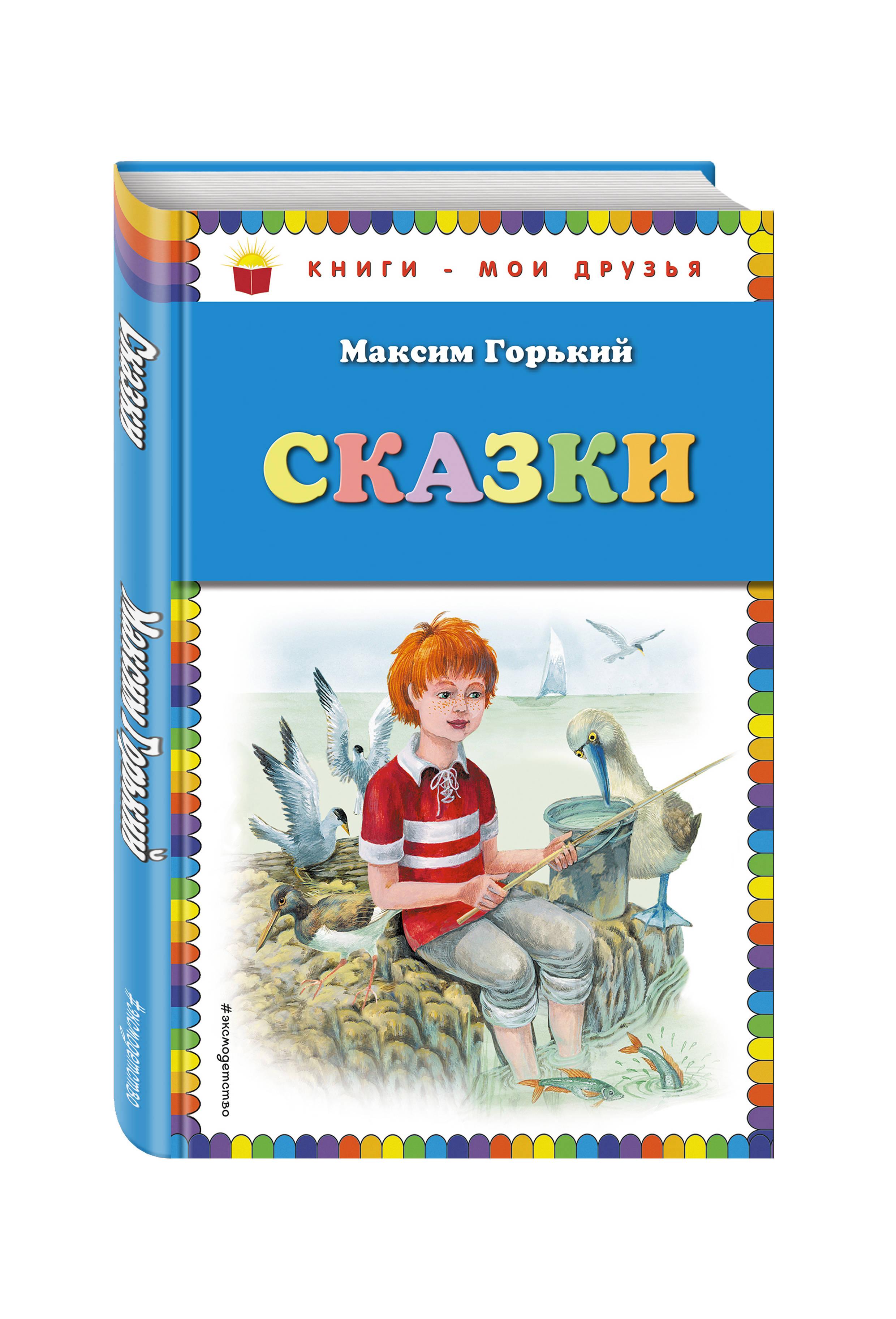 Горький М. Сказки