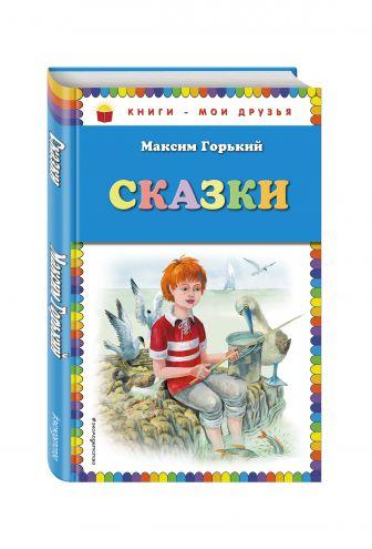 Максим Горький - Сказки обложка книги