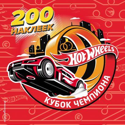 200 супернаклеек. Кубок Чемпиона - фото 1