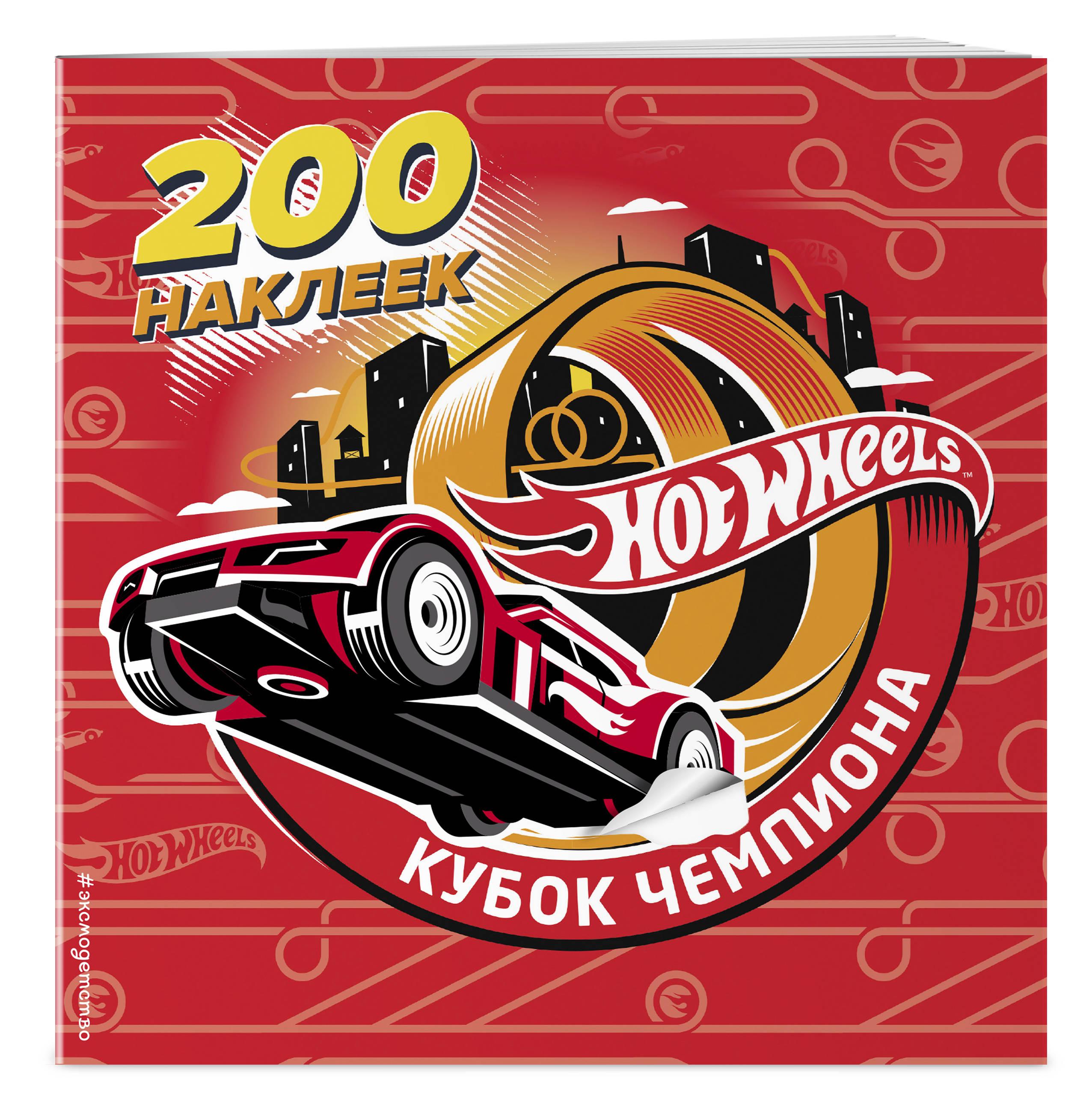 200 супернаклеек. Кубок Чемпиона кубок чемпиона 200 супернаклеек