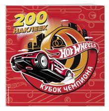 200 супернаклеек. Кубок Чемпиона