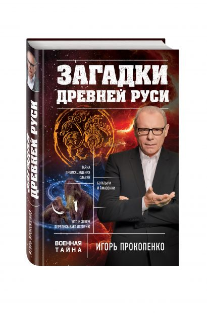Загадки Древней Руси - фото 1