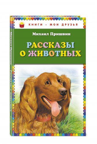 Михаил Пришвин - Рассказы о животных обложка книги