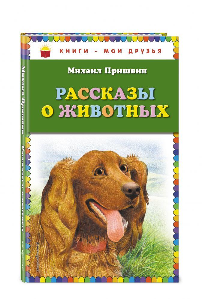 Рассказы о животных Михаил Пришвин