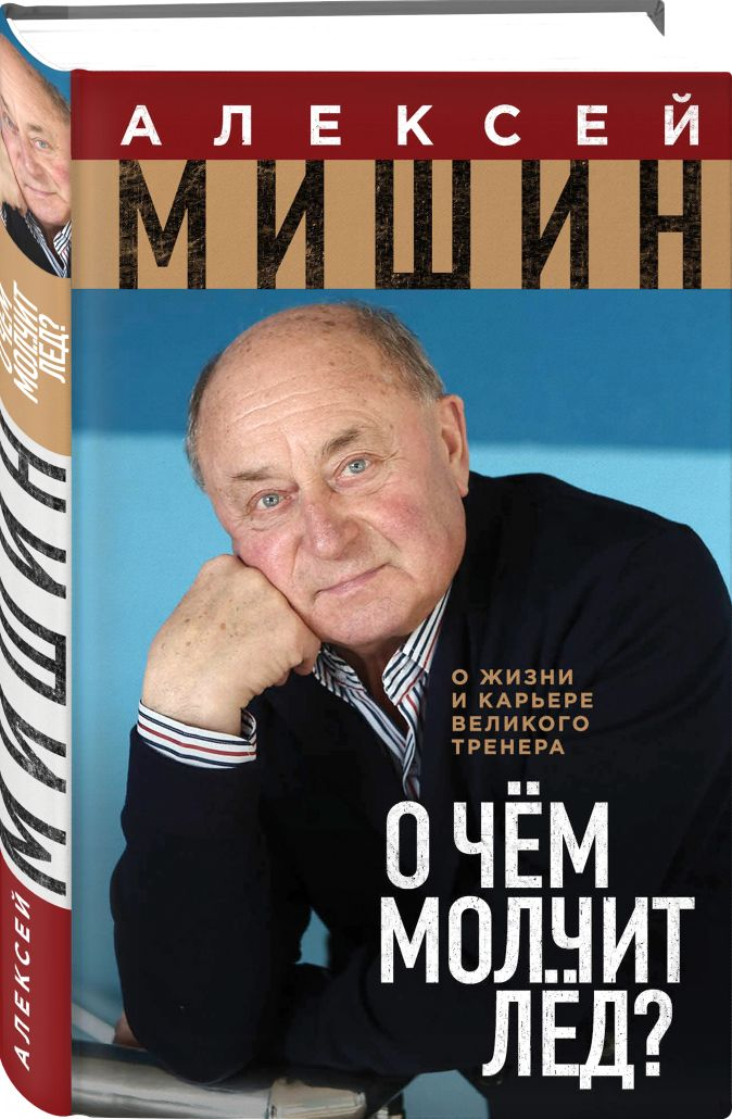 Алексей Мишин - О чём молчит лёд? О жизни и карьере великого тренера обложка книги