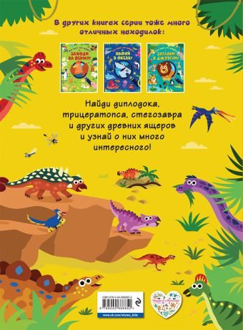 Знакомься с динозаврами!