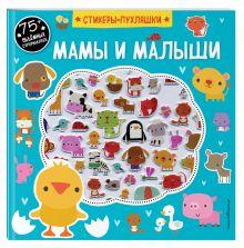 Мамы и малыши (+75 пухлых наклеек)