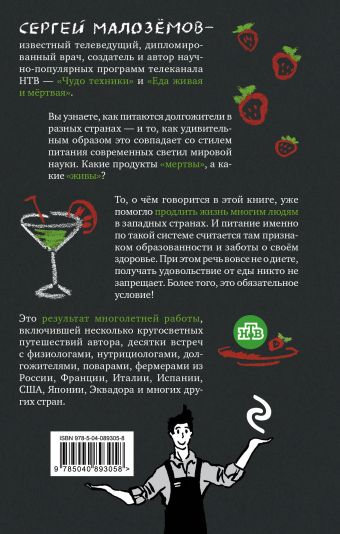 Еда живая и мертвая. 5 принципов здорового питания Сергей Малоземов