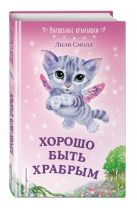 Таинственный лес. Котёнок Хлоя (у.н.)