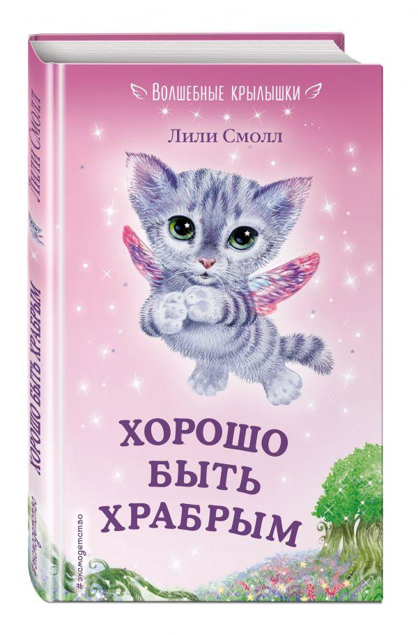 Таинственный лес. Котёнок Хлоя (у.н.) Смолл Л.