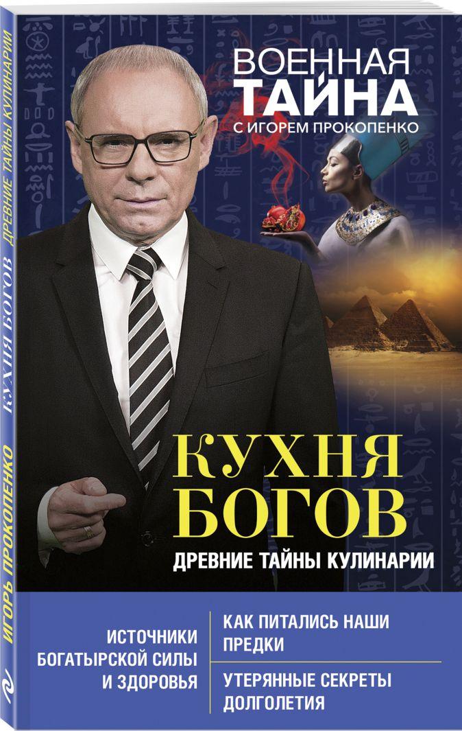 Игорь Прокопенко - Кухня Богов. Древние тайны кулинарии обложка книги