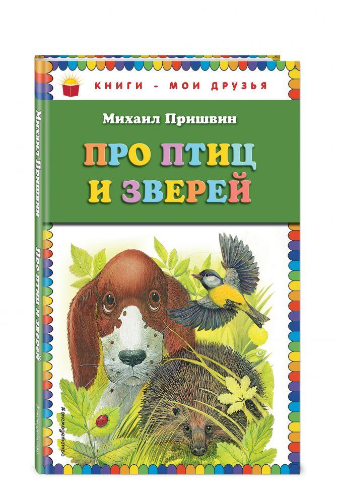 Михаил Пришвин - Про птиц и зверей обложка книги