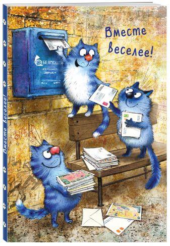 Ирина Зенюк - Блокнот. Вместе веселее! обложка книги