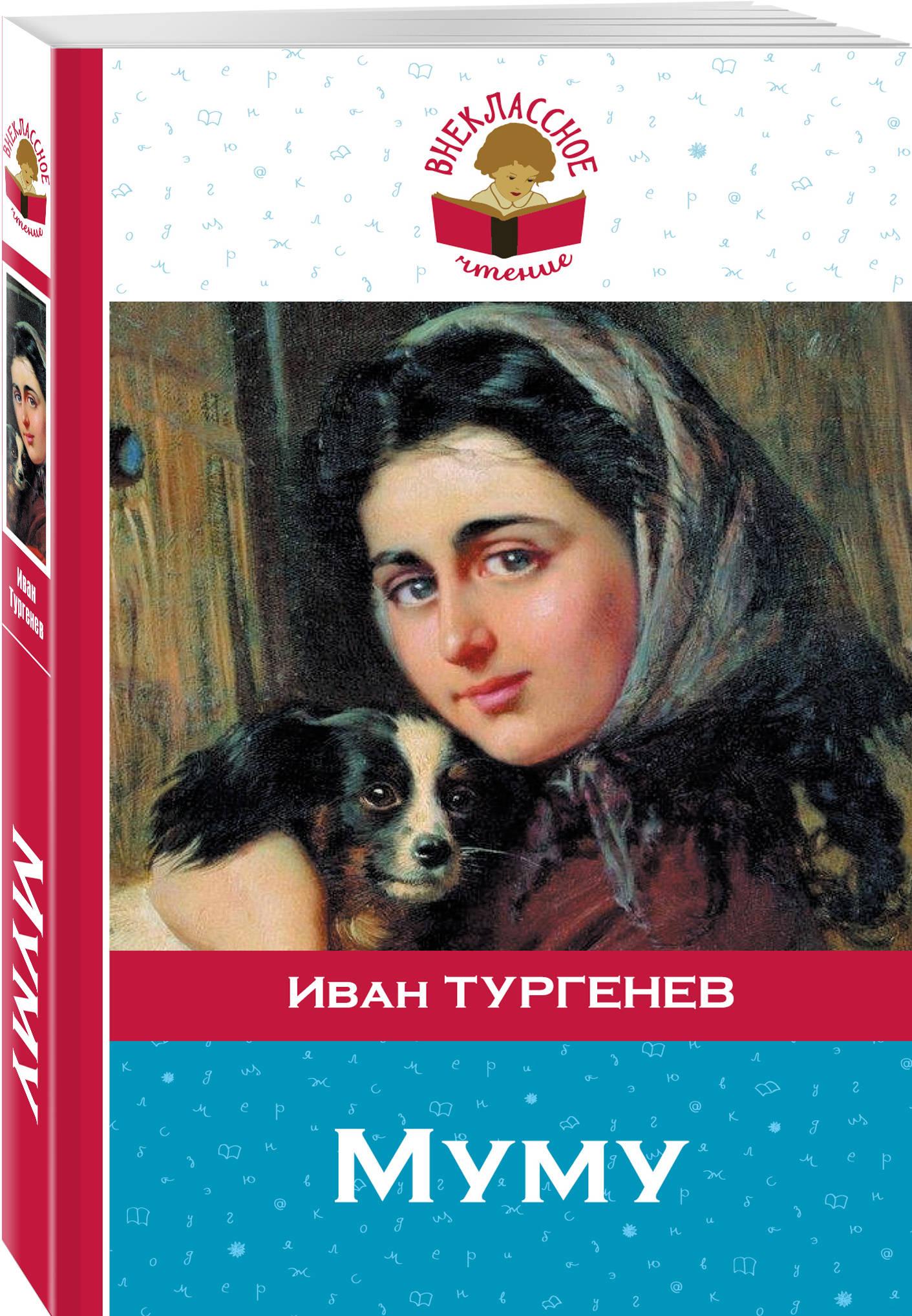 Иван Тургенев Муму