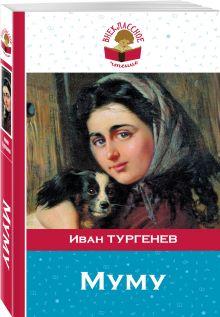 Внеклассное чтение (обложка)