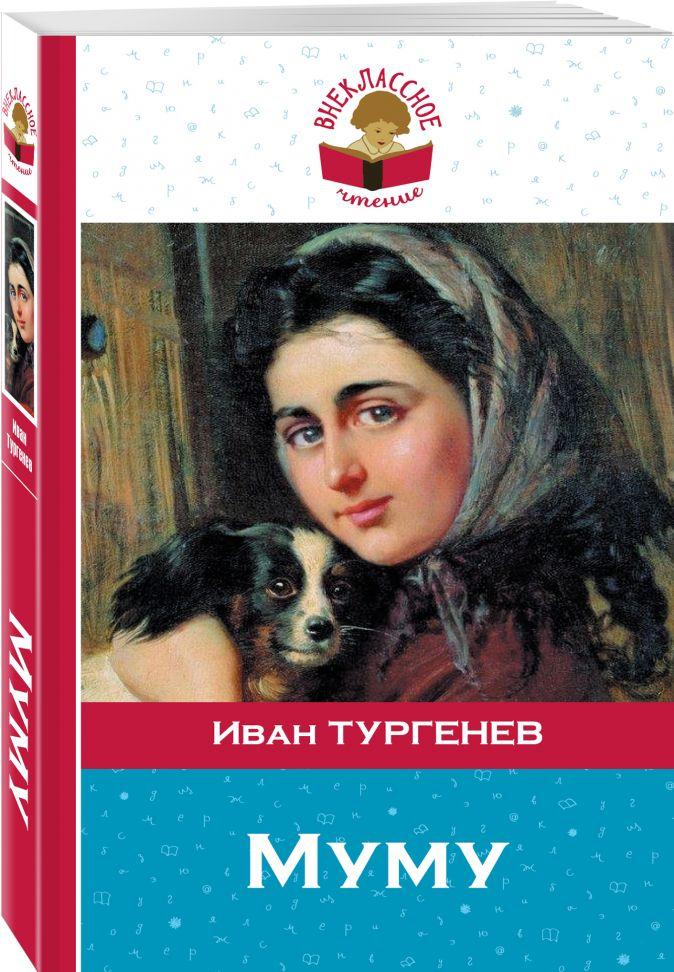 Иван Тургенев - Муму обложка книги