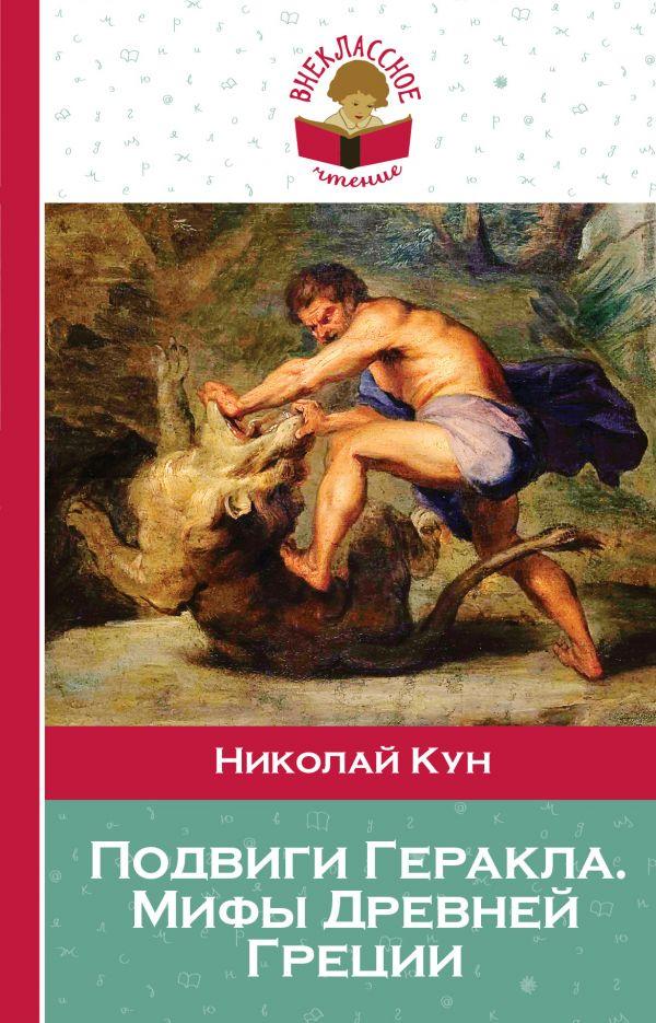 Кун Николай Альбертович Подвиги Геракла. Мифы Древней Греции