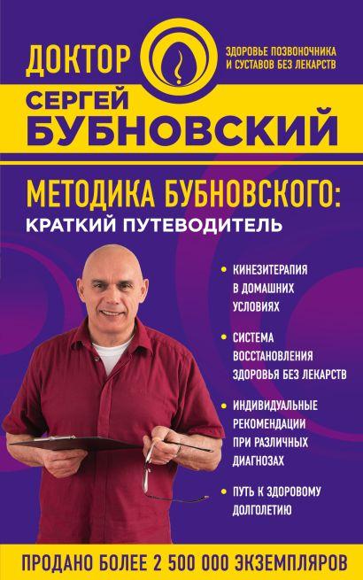 Методика Бубновского: краткий путеводитель - фото 1