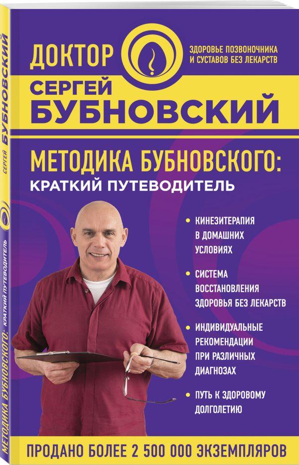 Методика Бубновского: краткий путеводитель Бубновский С.М.