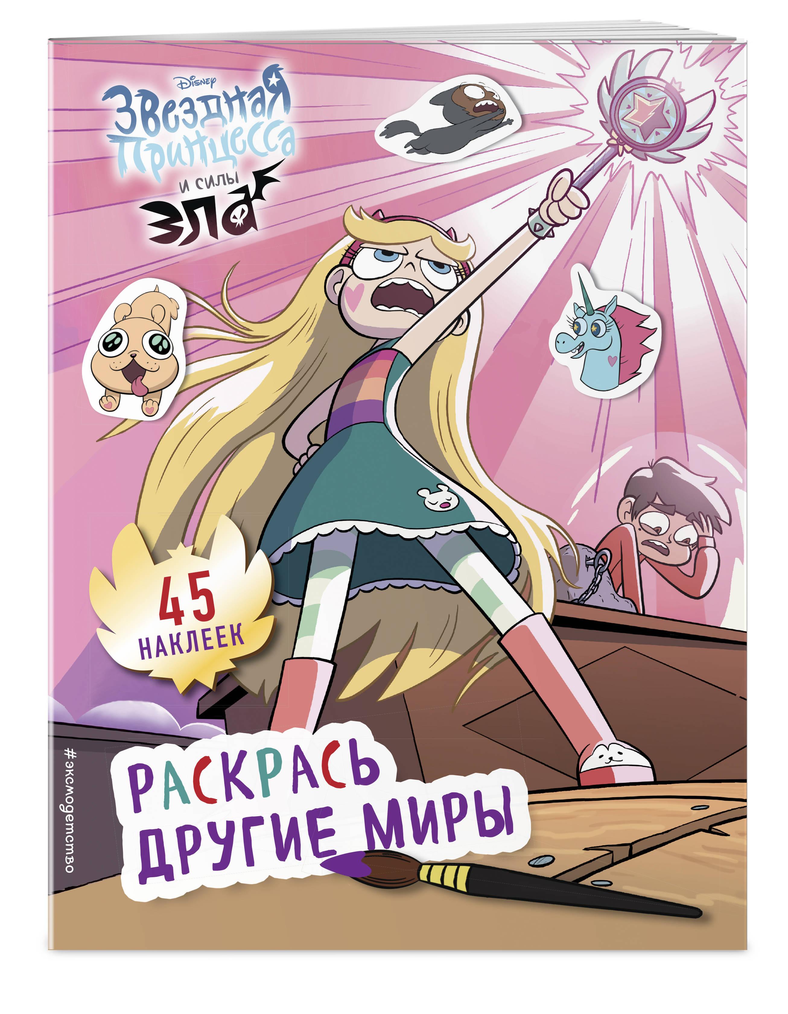 Бунина Н.В. Раскрась другие миры (с наклейками) эксмо книжка с наклейками disney звёздная принцесса и силы зла 500 наклеек для разных миров