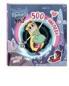 500 наклеек для разных миров