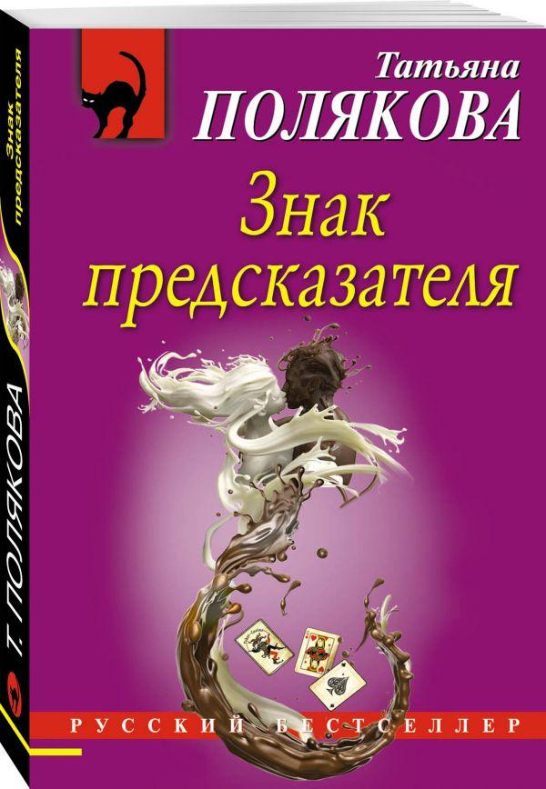 Знак предсказателя Полякова Т.В.