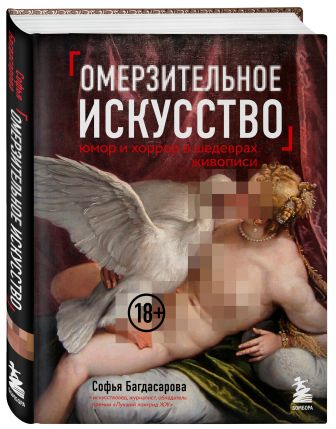 Софья Багдасарова - Омерзительное искусство. Юмор и хоррор шедевров живописи обложка книги