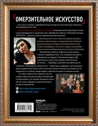 Омерзительное искусство. Юмор и хоррор шедевров живописи Софья Багдасарова