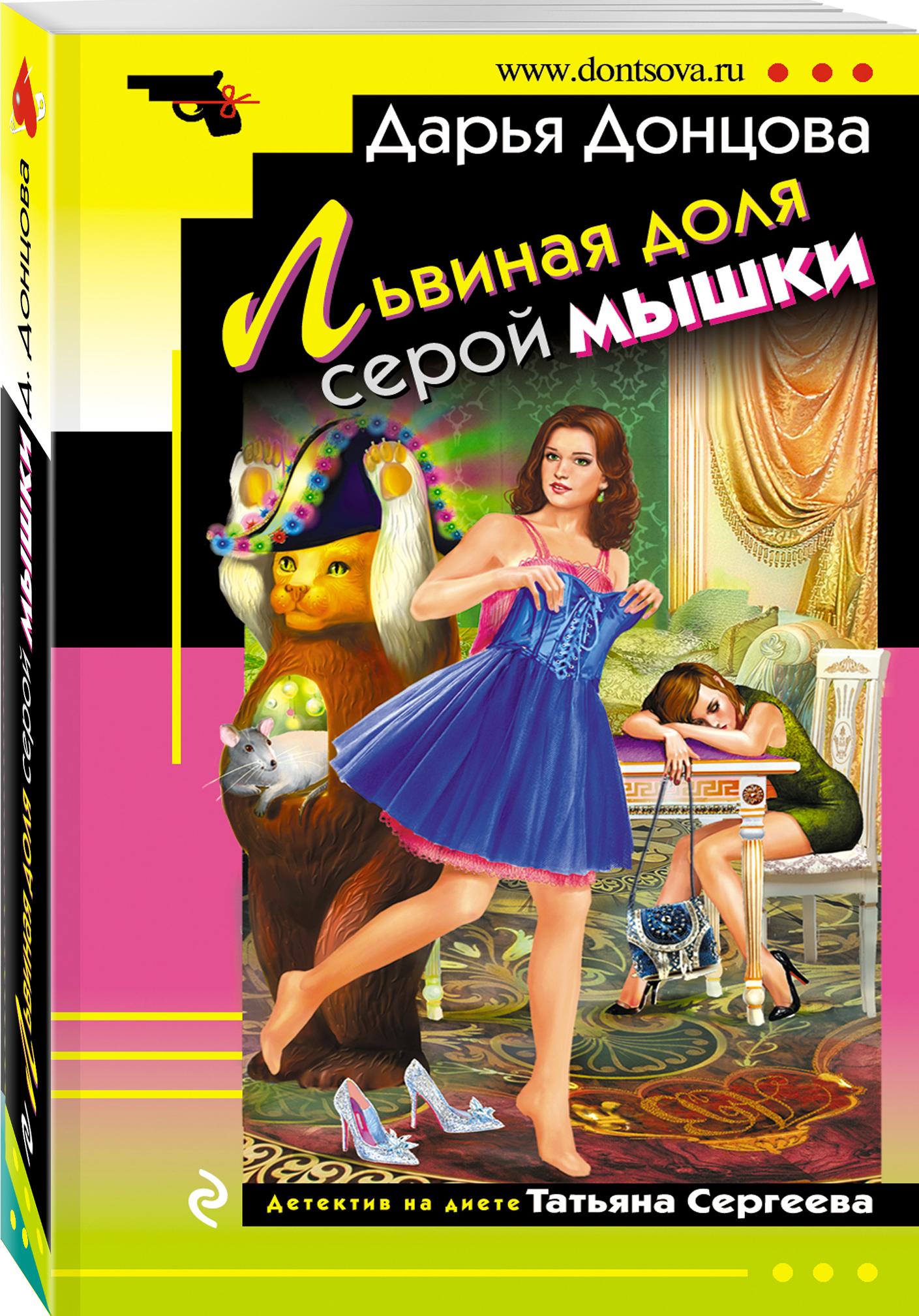 Донцова Дарья Аркадьевна Львиная доля серой мышки