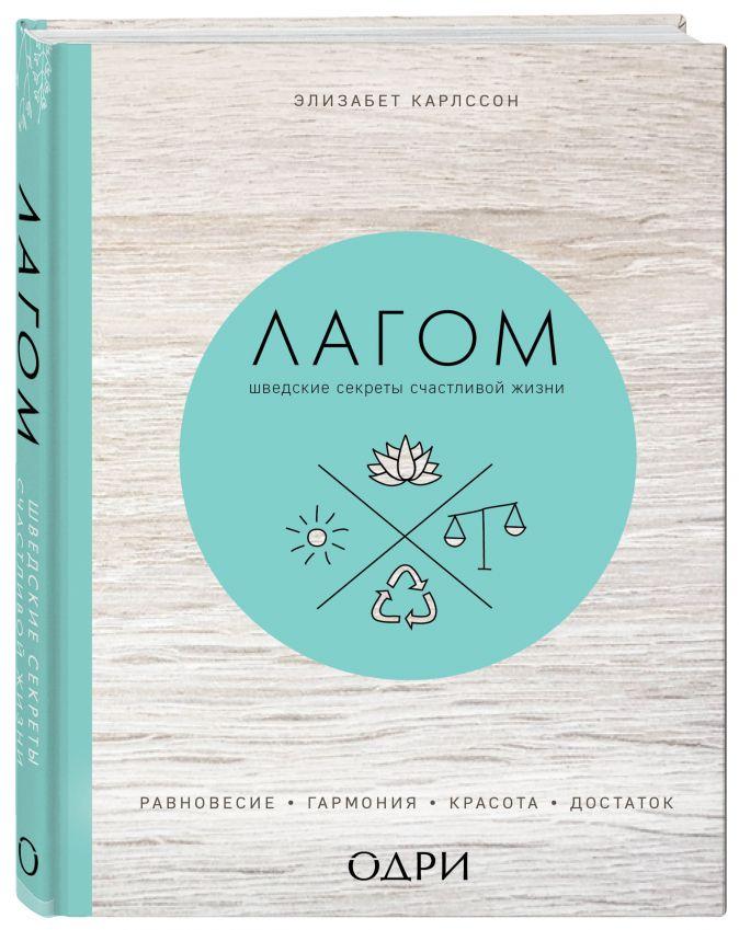 Элизабет Карлссон - Лагом. Шведские секреты счастливой жизни обложка книги