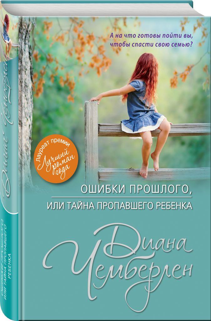 Диана Чемберлен - Ошибки прошлого, или Тайна пропавшего ребенка обложка книги