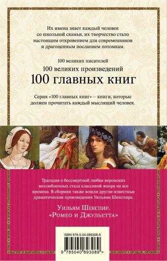 Ромео и Джульетта Уильям Шекспир